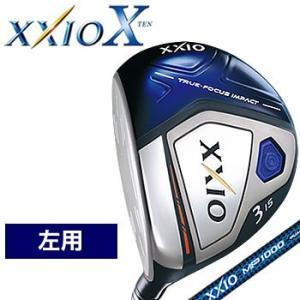 ゼクシオ テン XXIO X フェアウェイウッド 左用 MP1000 カーボンシャフト ダンロップ DUNLOP 2018年モデル【メーカーお取り寄せ】【代引不可】|morita-golf