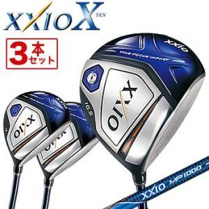 ゼクシオ テン XXIO X ドライバー(1本)+フェアウェイウッド(2本)計3本セット MP1000 カーボンシャフト|morita-golf