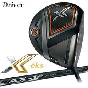 ゼクシオ XXIO エックス X-eks ドライバー Miyazaki AX カーボンシャフト ダンロップ DUNLOP 2020年モデル|morita-golf