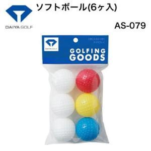 ダイヤ ソフトボール AS-079 morita-golf