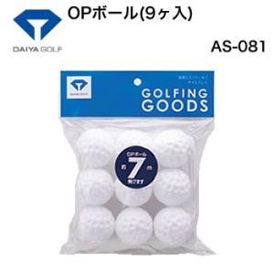 ダイヤ OPボール AS-081 morita-golf