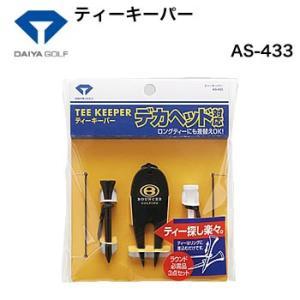 ダイヤコーポレーション ティーキーパー AS-433|morita-golf