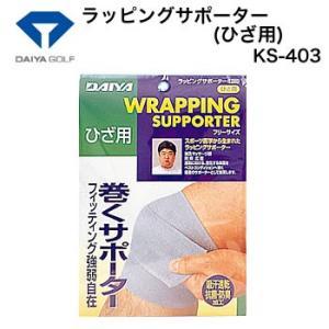 ダイヤ ラッピングサポーターひざ用 KS403 morita-golf