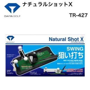 ダイヤコーポレーション ナチュラルショットX TR-427|morita-golf