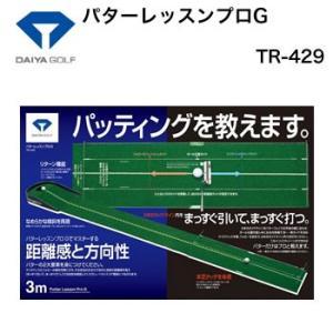 ダイヤ パターマット パターレッスンプロG TR-429 練習器具 morita-golf