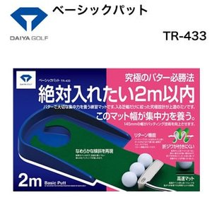 ダイヤコーポレーション ベーシックパット TR-433 morita-golf