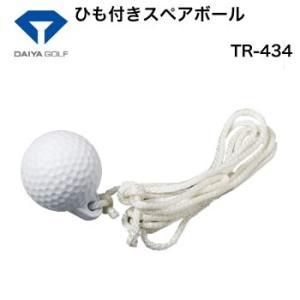 ダイヤ ひも付スペアゴルフボール TR434 morita-golf