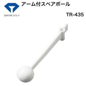ダイヤ アーム付スペアゴルフボール TR435 morita-golf