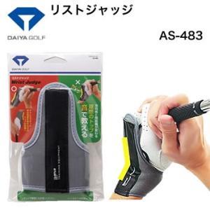 ダイヤコーポレーション リストジャッジ AS-483|morita-golf