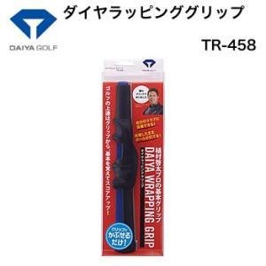 ダイヤコーポレーション 練習器具 ラッピンググリップ TR-458|morita-golf