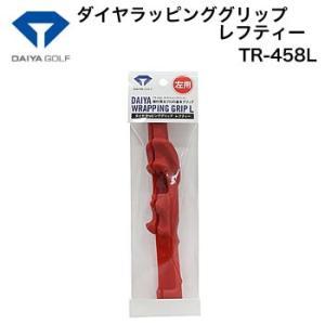 ダイヤコーポレーション DAIYA 左用 ラッピンググリップレフティー TR-458L 植村啓太プロ監修 モデルグリップ 練習器|morita-golf