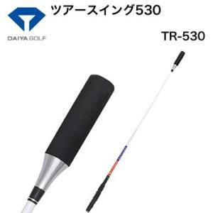 ダイヤコーポレーション スイング練習器具 ツアースイング530 TR-530 2016年カタログ掲載モデル|morita-golf