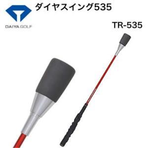 ダイヤコーポレーション 練習器具 ダイヤスイング535 植村啓太プロモデルグリップ TR-535|morita-golf