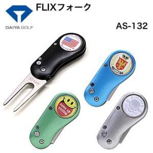 ダイヤコーポレーション フリックスフォーク AS-132|morita-golf