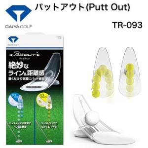 ダイヤコーポレーション パター練習器具 パットアウト TR-093 2019年カタログ掲載モデル|morita-golf