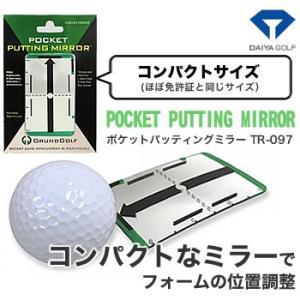 ダイヤコーポレーション パッティング練習器具 ポケットパッティングミラー TR-097 2017年モデル morita-golf