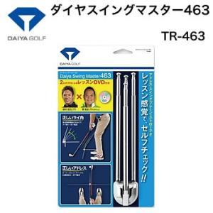 ダイヤコーポレーション スイング練習器具 ダイヤスイングマスター463 TR-463 2019年カタログ掲載モデル|morita-golf