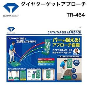ダイヤコーポレーション アプローチ練習器具 ダイヤターゲットアプローチ TR-464 2019年カタログ掲載モデル|morita-golf
