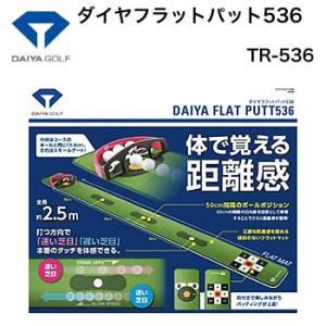 ダイヤコーポレーション パッティング練習器具 ダイヤフラットパット536 TR-536 2019年カタログ掲載モデル|morita-golf