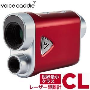 ボイスキャディ Voice Caddie レーザー距離計 コンパクト CL1 2018モデル|morita-golf