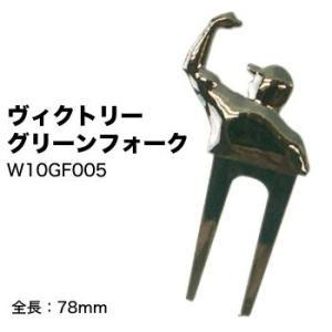 ヴィクトリー グリーンフォーク W10GF005|morita-golf