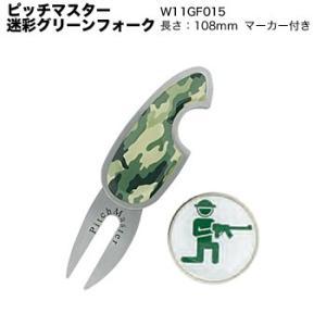 ピッチマスター迷彩 グリーンフォーク W11GF015|morita-golf