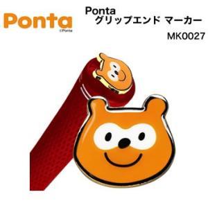 ポンタ グリップエンド マーカー MK0027|morita-golf