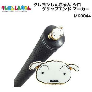 クレヨンしんちゃん シロ グリップエンド マーカー MK0044|morita-golf