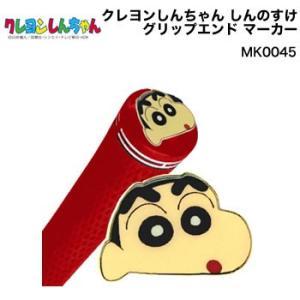 クレヨンしんちゃん しんのすけ グリップエンド マーカー MK0045|morita-golf