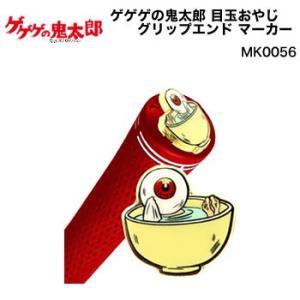 ゲゲゲの鬼太郎 目玉おやじ グリップエンド マーカー MK0056|morita-golf