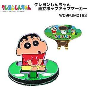 クレヨンしんちゃん しんのすけ 直立マーカー W09FUM0183|morita-golf