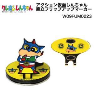 クレヨンしんちゃん アクション仮面しんちゃん 直立マーカー W09FUM0223|morita-golf