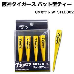 阪神タイガース バットティー 8本セット W15TEE002|morita-golf