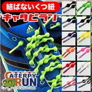 キャタピラン 結ばない靴ひも ツインズ【ポイント2倍商品】|morita-golf