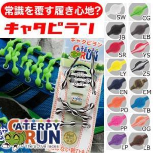 キャタピラン 結ばない靴ひも ツインズ T3-N507/T3-N757【ポイント2倍商品】|morita-golf