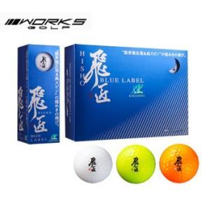 ワークスゴルフ WORKS GOLF 飛匠 ブルーラベル 煌  HISHO BLUE LABEL ゴルフボール 1ダース12個入り 2018年モデル|morita-golf