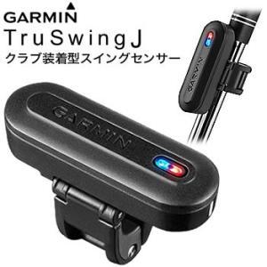 ガーミン GARMIN トゥルースイングJ Tru Swing J クラブ装着型スイングセンサー  2017年継続モデル morita-golf