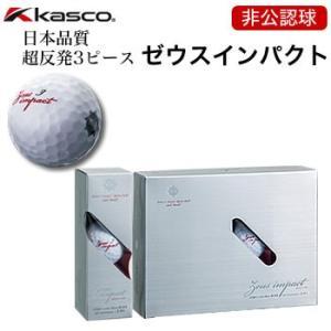 キャスコ Kasco ゼウスインパクト 高反発 ゴルフボール 1ダース12個入り 2017年モデル|morita-golf