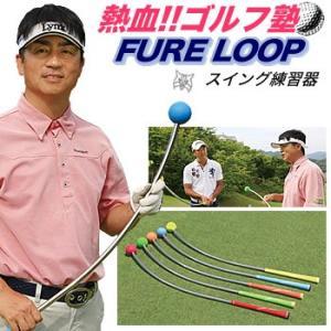 リンクス カーブ型スイング練習器具 フレループ FURE LOOP|morita-golf