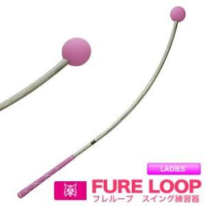 リンクス レディース カーブ型スイング練習器具 フレループ FURE LOOP|morita-golf