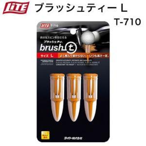 ライト LITE ブラッシュ Brush ティー L T-710|morita-golf