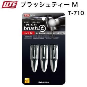 ライト LITE ブラッシュ Brush ティー M T-710|morita-golf