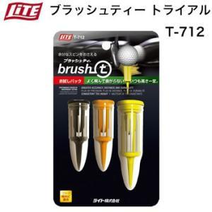 ライト LITE ブラッシュ Brush ティー トライアル 3本セット T-712|morita-golf