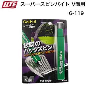 ライト スーパースピンバイト V溝用 G-119 morita-golf