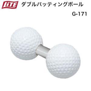 ライト ダブルパッティングボール G-171 morita-golf