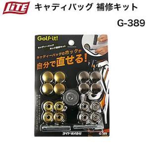 ライト キャディーバッグホック補修キット G-389 morita-golf
