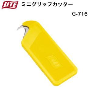 ライト ミニグリップカッター G-716 morita-golf
