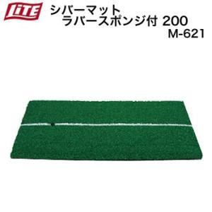 ライト シバーマット ラバースポンジ付 200 M-621|morita-golf
