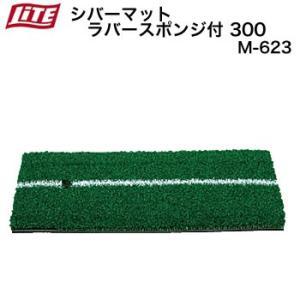 ライト シバーマット ラバースポンジ付 300 M-623|morita-golf
