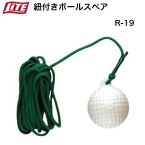 ライト 紐付ボールスペア R-19 morita-golf